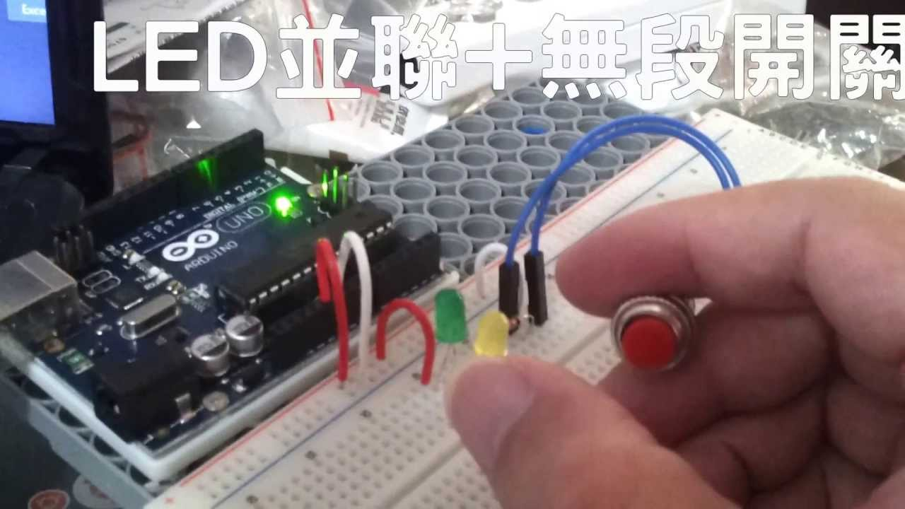 運用 5V電與無段開關控制 LED - YouTube