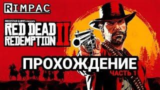 Red Dead Redemption 2 _ #1 _ Прохождение!