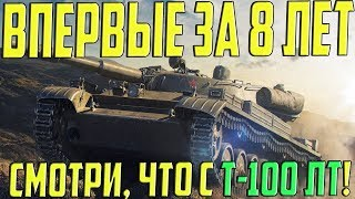 8 ЛЕТ Я НЕ ВИДЕЛ ТАКОГО ПИ*ДЕЦА В World Of Tanks! ПРОСТО АХРЕНЕЛ!
