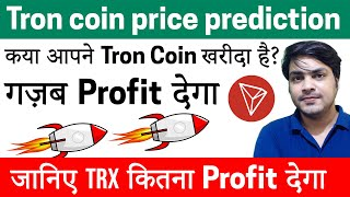 Tron coin price prediction | Best Cryptocurrency To Invest 2021 | Top Altcoins | TRX crypto