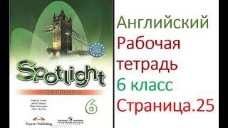 ГДЗ по Английскому языку. 6 класс рабочая тетрадь Страница. 25  Ваулина