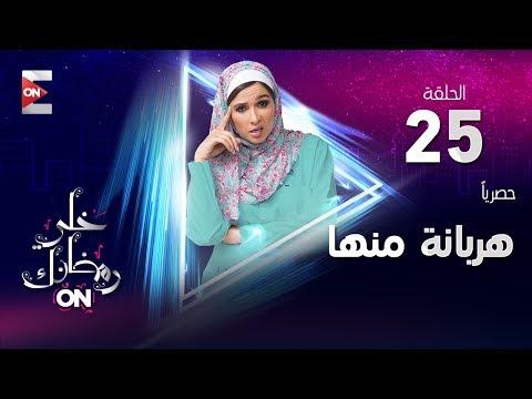 مسلسل هربانة منها - HD  الحلقة الخامسة والعشرون - ياسمين عبد العزيز ومصطفى خاطر - (Harbana Menha (25