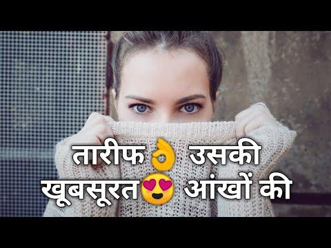 Tareef Shayari On Beautiful Eyes Of A Girl