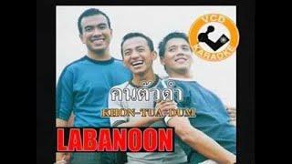คนตัวดำ - LABANOON (official)