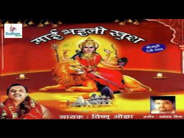 Kaun re sevakwa कौन रे सेवकवा ll Vishnu ojha ll mai bhaili khush II bhojpuri devigeet