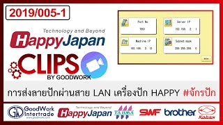 [2019-005-1] Machine Clip - การส่งลายปักผ่านสาย LAN เครื่องปัก HAPPY #จักรปัก
