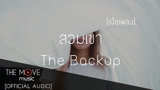สวมเขา | The Backup - (เนื้อเพลง)