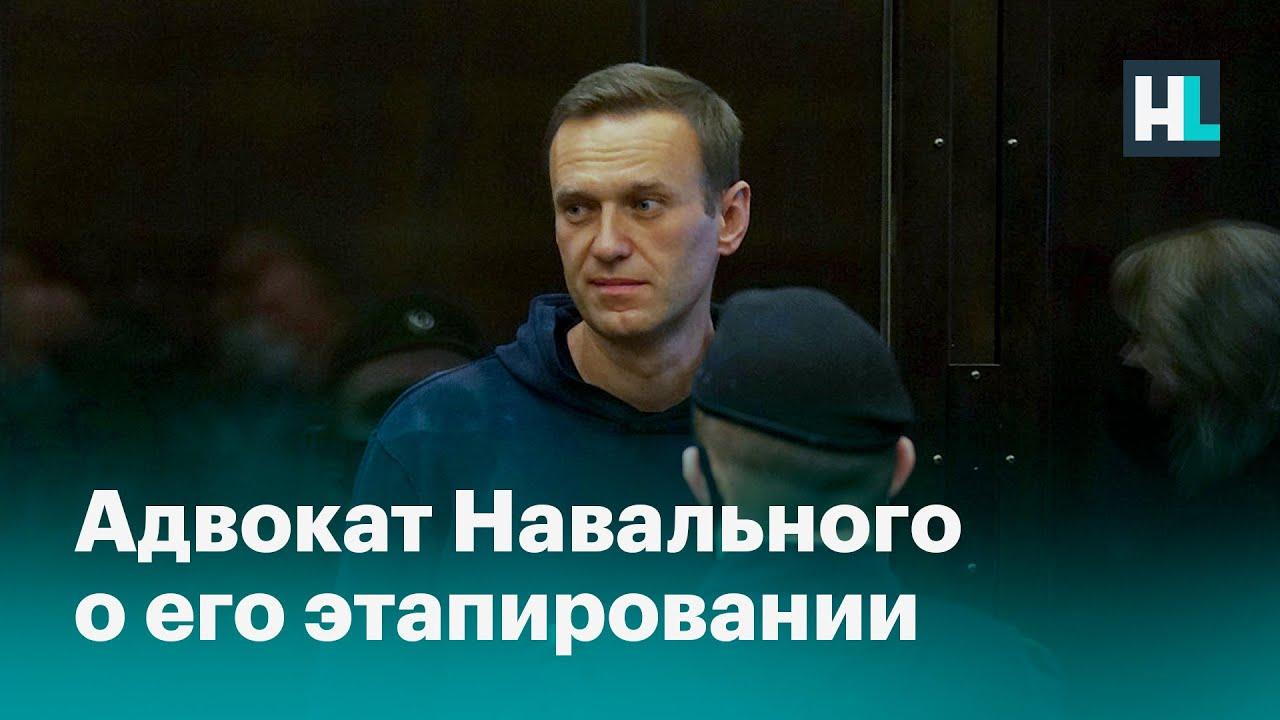 Адвокат Вадим Кобзев об этапировании Навального