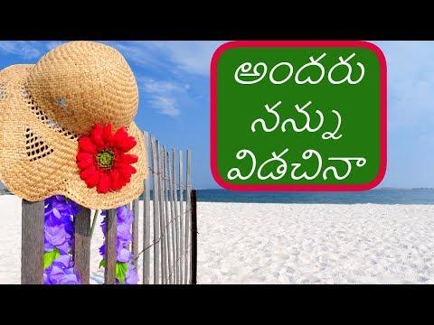 #Andaru Nannu Vidachinaa| Telugu Christian Song with Lyrics