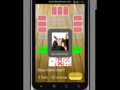 Скачать игру трынька на андроид