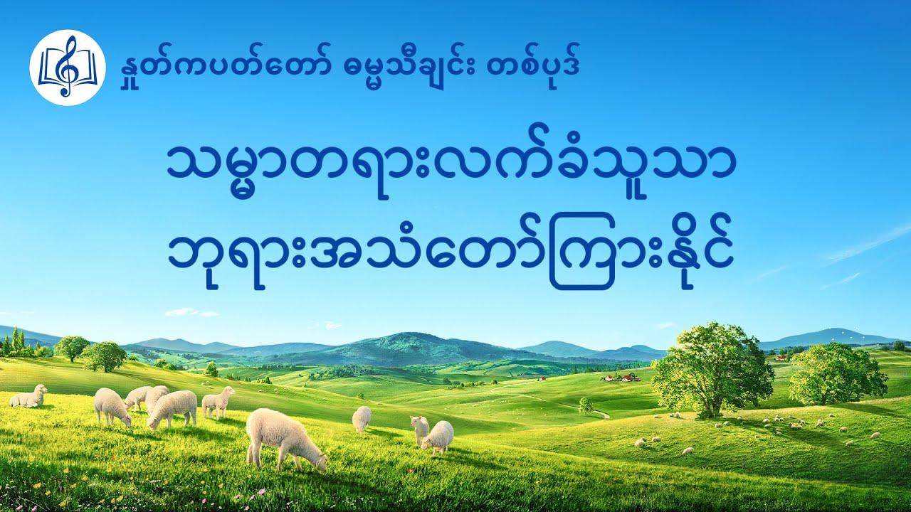 Myanmar Christian Music - သမ္မာတရားလက်ခံသူသာ ဘုရားအသံတော်ကြားနိုင် (2020)