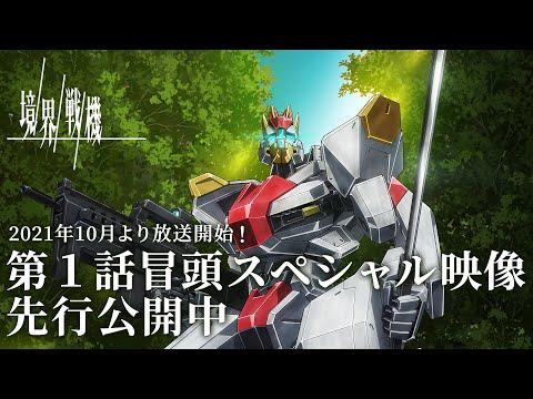 【境界戦機 第1話冒頭スペシャル映像を先行公開!】2021年10月より放送開始予定!
