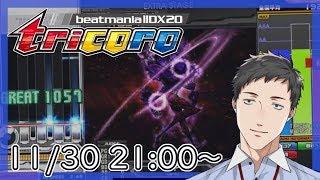 [LIVE] #38 【Vtuber×弐寺】beatmania IIDX INFINITAS実況 2nd style【tricoro楽曲パッ