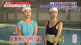 泳げない壇蜜を泳げるようにしよう! 壇蜜 検索動画 4