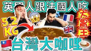 Allan & Ku take on Taiwan's BIGGEST Curry Challenge! Feat. @Ku's dream酷的夢