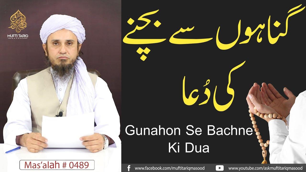 Gunahon Se Bachne Ki Dua | Solve Your Problems | Ask Mufti Tariq Masood