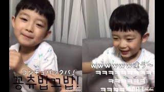 韓国の可愛い男の子 キムチチャーハンが言えないギヨンくん 日本語字幕