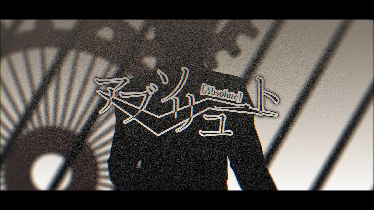 [PV] アブソリュート (Short Ver.) / YASUHIRO feat. 鏡音リン (FANMADE)