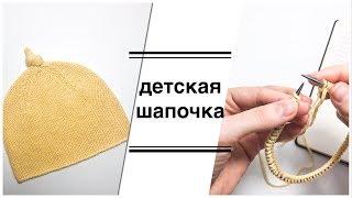 Мастер класс по вязанию детской шапочки спицами