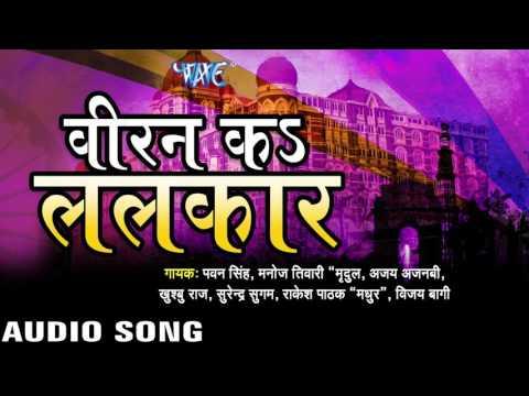 भारत बीरन  Ke Desh   Viran Ka Lalkar   Pawan Singh, Manoj Tiwari & Others   BHojpuri Song