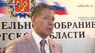 Оренбургские депутаты обсудили меры поддержки и защиты обманутых дольщиков
