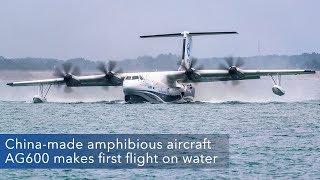 Live: China-made amphibious aircraft AG600 makes first flight from water我国大型水陆两栖飞机AG600水上首飞