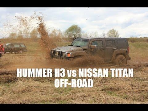Hummer H3 + Nissan TITAN на бездорожье / OFFROAD