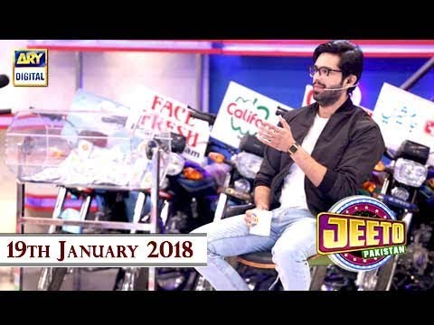 Jeeto Pakistan - 19th Jan 2018 - ARY Digital show