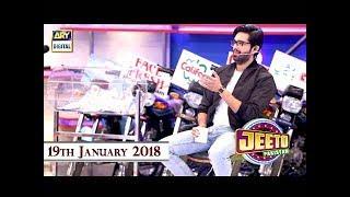 Jeeto Pakistan - 19th Jan 2018 - ARY Digital show