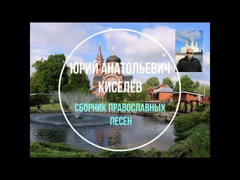 Сборник православных песен.