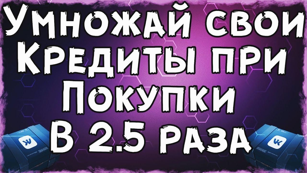 ЛЕГАЛЬНЫЙ СПОСОБ КАК НАКРУТИТЬ КРЕДИТЫ В WARFACE 2019!!!
