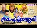 Download എത്രകേട്ടാലും മതിവരാത്ത ഹിന്ദു ഭക്തിഗാനങ്ങൾ | Nava Pushpanjali | Hindu Devotional Songs Malayalam MP3 song and Music Video
