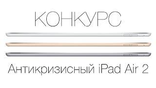Выиграй антикризисный iPad Air 2