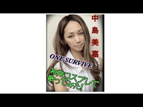 【歌ってみた】ONE SURVIVE☆中島美嘉 mp3