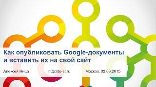 Как опубликовать Google-документы и вставить их на свой сайт