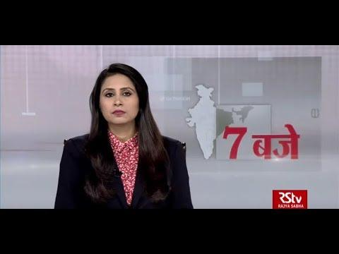 Hindi News Bulletin   हिंदी समाचार बुलेटिन – November 16, 2019 (7 pm)
