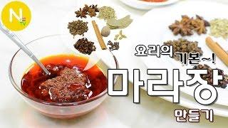 [화니의 요리 비결] 요리의 기본~! '마라소스' 만들기 / 마라장 / 마라탕 / 마라샹궈 / Mala Sauce / 麻辣醬 / Asia Food / 화니의 주방 / 늄냠TV