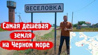 Купить земельный участок в Краснодарском крае Самая дешевая земля на МОРЕ
