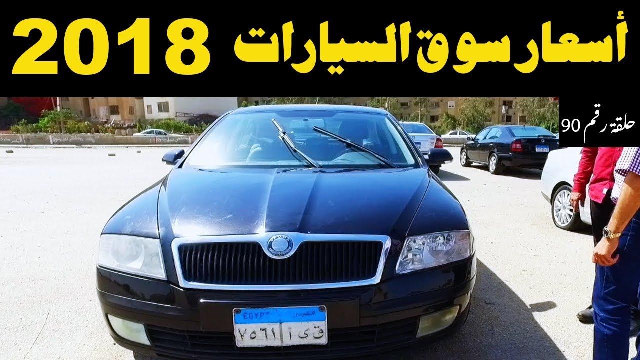 ملك السيارات اسعار السيارات المستعملة فى مصر حلقة رقم 90 Youtube