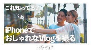 【沖縄vlog】スマホだけでおしゃれな旅行動画を撮りたい人は、このジンバルおすすめ。【Hohem iSteady x】