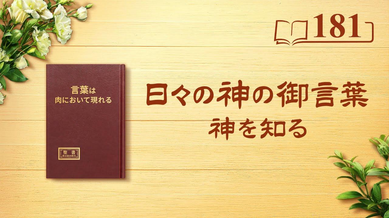 日々の神の御言葉「唯一無二の神自身 9」抜粋181