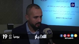 المجلس الأعلى لحقوق الاشخاص ذوي الاعاقة يدرس برامج التدخل المبكر في المملكة - (10-1-2018)
