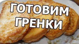 Как приготовить гренки. Готовить жаренный хлеб с яйцом просто!
