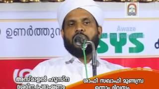 ASMAA'UL HUSNA Part 1 of 12 (Shafi Saqafi)