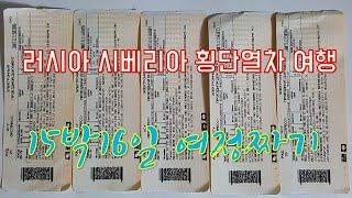 15박16일 여행일정 / 시베리아 횡단열차 여행기 / …