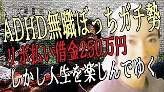 ADHD無職ぼっちガチ勢。日本社会への不平不満をばら撒く雑談。