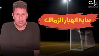 رضا عبد العال: بداية انهيار الزمالك