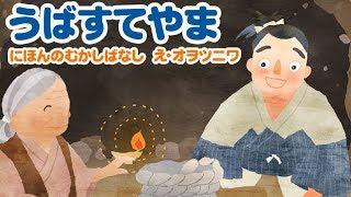 【絵本】うばすて山(姥捨て山)・かぐや姫の物語【読み聞かせ】日本昔ばなし