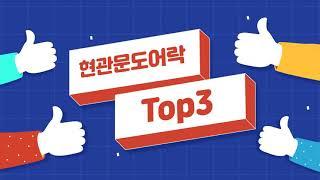 현관문 도어락 디지털 자가설치 추천순위 Top3 게이트…