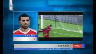 LBCI News - تعادل إيجابي بين لبنان والأولمبي البرازيلي
